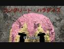 【巡音ルカ】 コンクリート・パラダイス 【オリジナル】