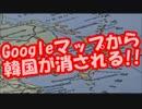 韓国がグーグルマップから消されるwww