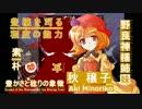 【第7回東方ニコ童祭Ex】幽々子と妖夢のお庭でminecraft! 第8話