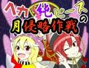 【第7回東方ニコ童祭Ex】ヘカ純ピースの月侵略作戦 決行前夜