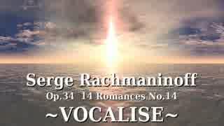 【galaco】ラフマニノフ Op.34よりNo.14『ヴォカリーズ』【ボカロクラシカ】