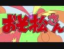 【歌い終わっ太。】はなまるぴっぴは終太だけ thumbnail