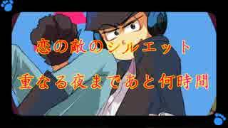 【おそ松さん人力】ネコミ/ミアーカ/イブ【カラ松】 thumbnail