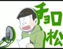 【手描き】チョロ松がSIX SAME FACESをしゃべるだけ【type B】