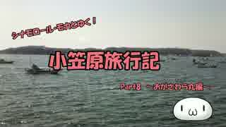 【ゆっくり】小笠原旅行記 Part8 ~おがさわら丸編~ 東京湾その2