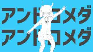 ▶︎【りする】アンドロメダアンドロメダ 歌ってみた【めありー】 thumbnail