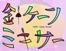【第7回東方ニコ童祭Ex】針ケーンミキサー