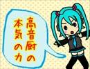 【重音テト】高音厨音域テスト 【UTAUカバー】