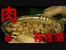 ぼっちカフェ 開店 その31 -肉祭り-