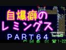 自爆癖のレミングス~勝手に自爆縛り~ PART64(Taxing編#16)