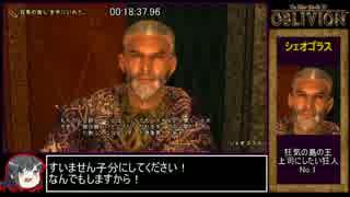 【Oblivion】 Shivering Isles RTA 1時間34分1秒 Part1/5