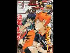 【週間】ジャンプ批評会【2015-52号】 Par