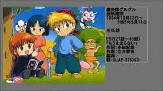 90年代アニメ主題歌集 魔法陣グルグル