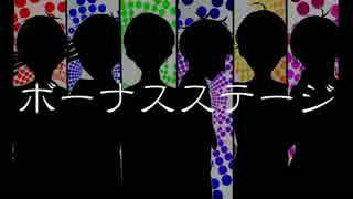 【手描き】ボ.ー.ナ.ス.ス.テ.ー.