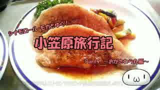 【ゆっくり】小笠原旅行記 Part9 ~おがさわら丸編~ ランチ&外洋航行