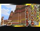 【Minecraft】マイクラの全ブロックでピラミッド Part13【ゆっくり実況】