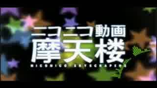 ニコニコ動画摩天楼を歌うと超ひも論が証明される