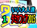 【実況?】いい大人達がタミヤフェア2015を本気で楽しんできた。part1