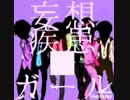 【手描き】妄/想/疾/患/■/ガ/ー/ル【合松】