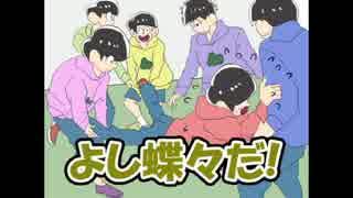 【手描き】六つ子会議