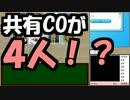 【あなろぐ部】第1回ゲーム実況者人狼04-1