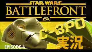 【スターウォーズバトルフロント】おしゃべりC-3PO実況 ep.4