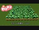 【Minecraft】若女将鉄腕奮闘記 第四話【ゆっくり実況】