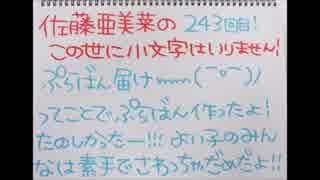 佐藤亜美菜のこの世に小文字はいりません!2015年11月26日(Podcast配信分)