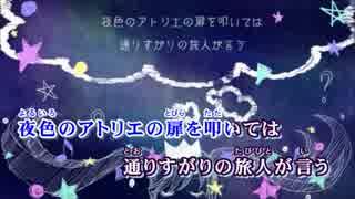 【ニコカラ】夜色のアトリエ【on vocal】