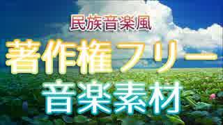 【無料フリーBGM】民族音楽風BGMまとめ【P