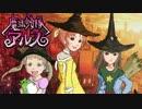 菜々さんのアニメ布教 「魔法少女隊アルス」