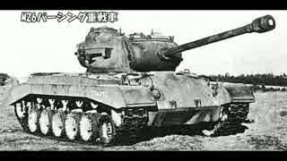ゆっくりで語る戦車の歴史【二次大戦編④: