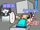 【minecraft】清楚系クラフト【part7】