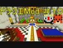 【Minecraft】ドラゴンクエスト サバンナの戦士たち #10【DQM4実況】