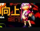 【スプラトゥーン】 大阪人、怒りのガチマッチ!part28-進化する漢-