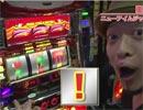 嵐・梅屋のスロッターズ☆ジャーニー #271