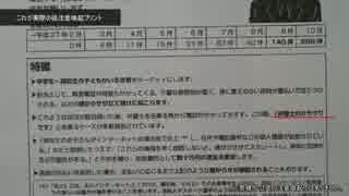 「弁護士のカラサワです」 唐澤弁護士詐欺利用されるが....