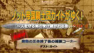 【アニメ風】ゾット帝国カイト編~おまけ