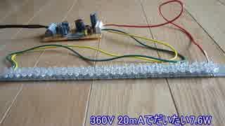白色LEDを128個直列にして光らせてみた