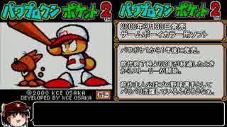 【パワポケ2】パワプロクンポケット2戦