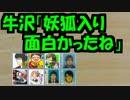 【あなろぐ部】第1回ゲーム実況者人狼05-1冒頭のみ+感想