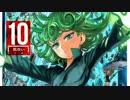 【ワンパンマン】12月4日発売コミックス第10巻CM まとめ動画【自作】