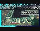 【Minecraft】ダイヤ10000個のマインクラフト Part17【ゆっくり実況】