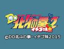 DD北斗の拳2 イチゴ味+ 第9話「A「アイドルアイドらアイドれば」 B「アニメDD版モモタローだよ」」