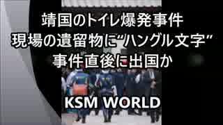 人気の「日韓犯罪人引渡し条約」...