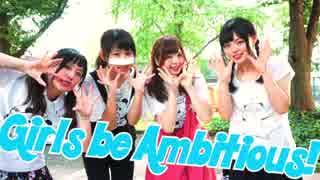 【おちゃ玉仔汰みきぺでぃあ粉しゅん】 Girls be Ambitious! 【踊ってみた】 thumbnail
