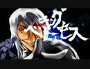 【MUGEN】銀侍前後 凶上位ランセレバトル Part20【銀侍杯】