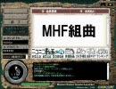 組曲『MHF』を歌ってみましたよ ver.ひなHR999・SR600↑