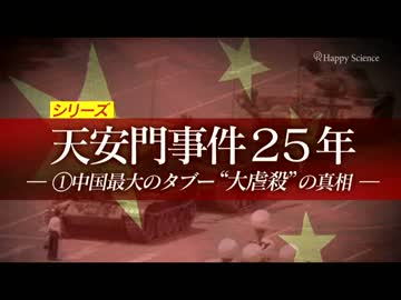 Tiananmen Incident 25 years - the greatest taboo in China - the truth of the genocide - [The fact # 10]