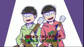【手描き】胸キュンシンドバッド【おそ松